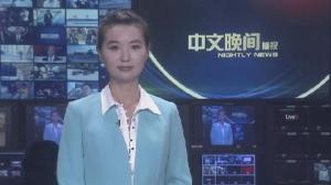 2019年08月17日中文晚间播报