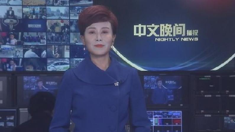 2019年08月18日中文晚间播报