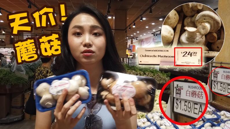 华人超市VS有机超市 价格大比拼!