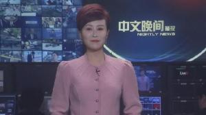 2019年08月19日中文晚间播报