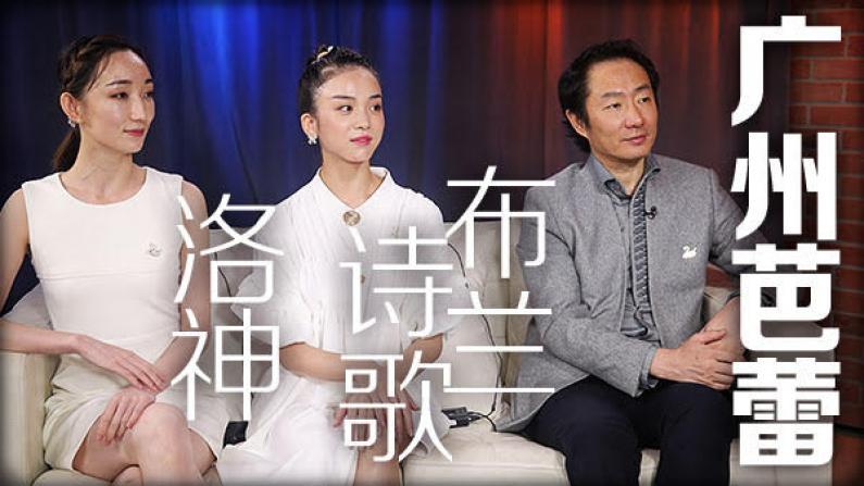 广州芭蕾舞团:《洛神》与《布兰诗歌》