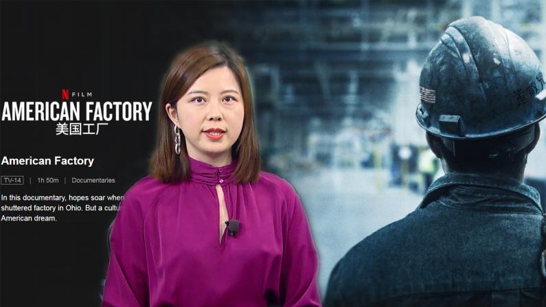美国工厂何去何从 奥巴马纪录片吹响反川普号角