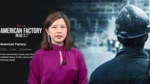 美国工厂何去何从 奥巴马首推纪录片或暗怼川普
