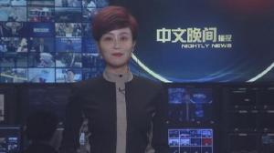2019年08月20日中文晚间播报