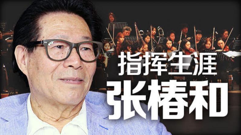 [纽约会客室]张椿和:跨越中美的指挥生涯