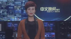 2019年08月21日中文晚间播报