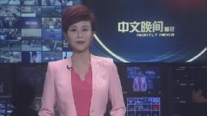 2019年08月22日中文晚间播报