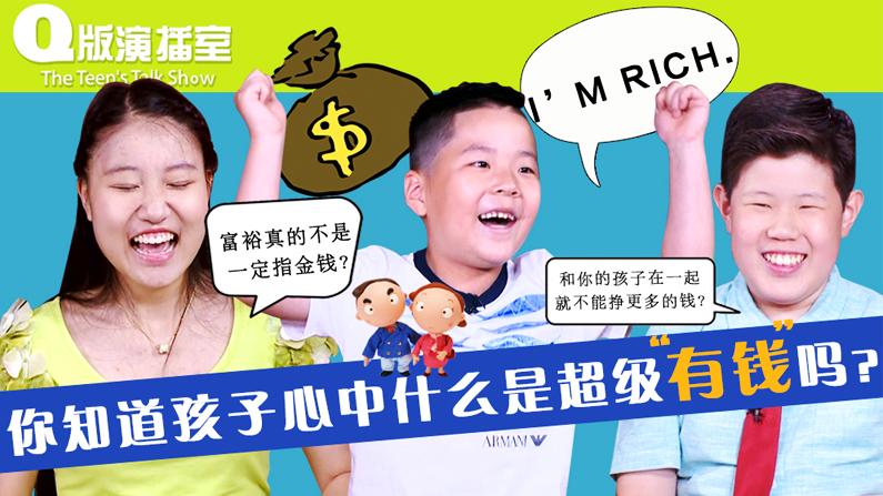 """你知道孩子心中什么是超级""""有钱""""吗?"""