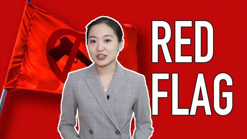 详解《红旗法》到底是什么?
