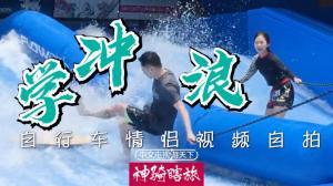 神骑瞎旅 | 去泰国模拟冲浪:刺激又安全