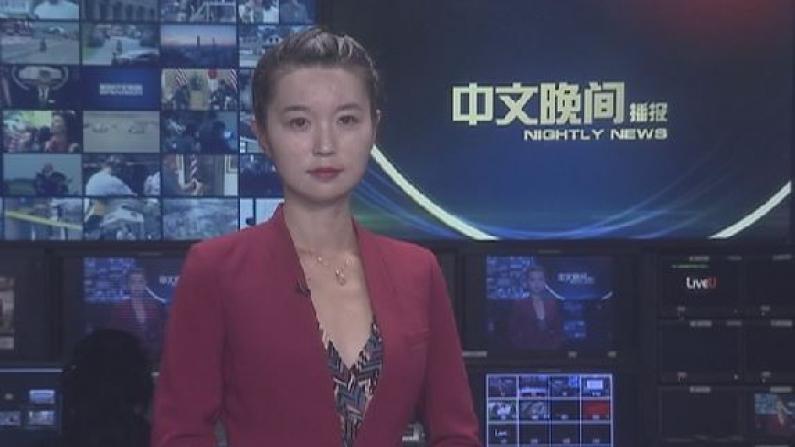 2019年08月24日中文晚间播报