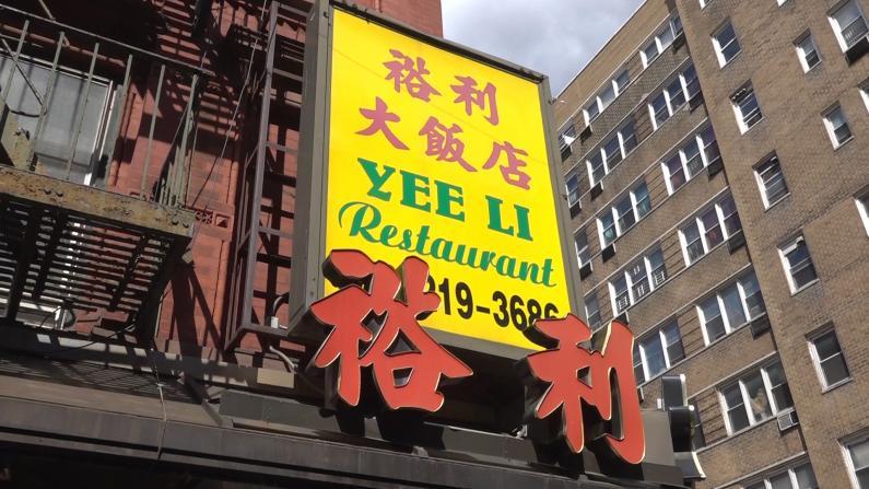纽约华埠老店裕利大饭店停业 租约到期?租金高?地税高?