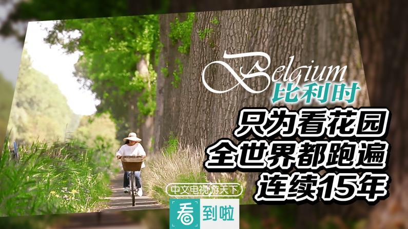 比利时:这位中国女士满世界找花园