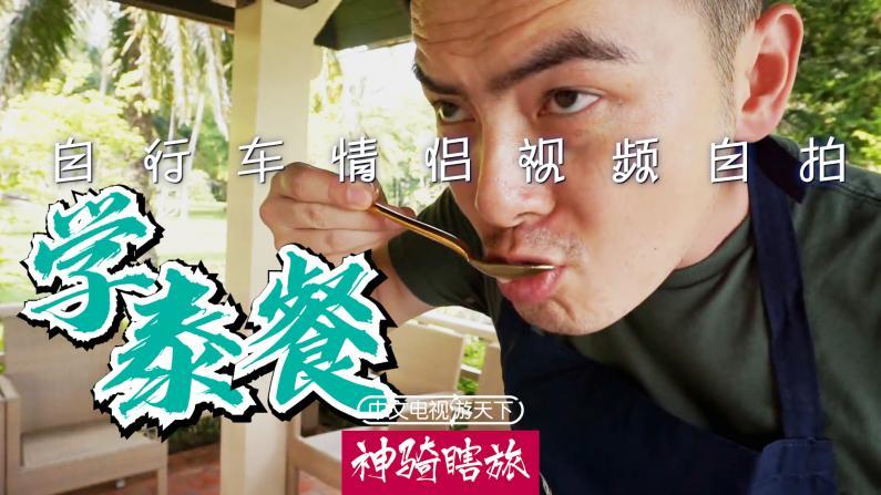 神骑瞎旅   ¥400学做泰餐,差点甜死