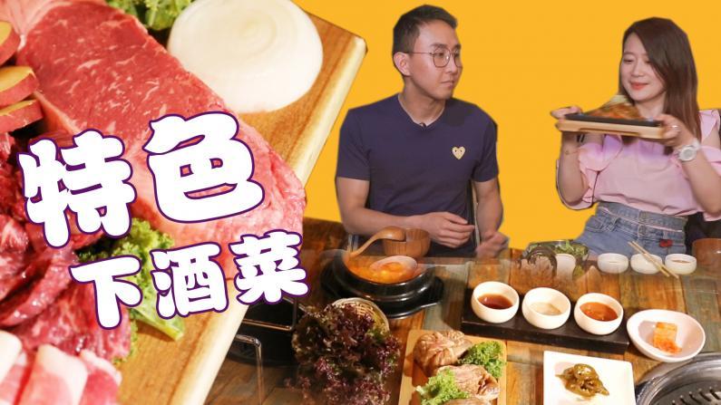 另辟蹊径的韩国烧烤 酒好肉好不用排队!