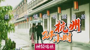 神骑瞎旅 | 回味:24小时骑行杭州