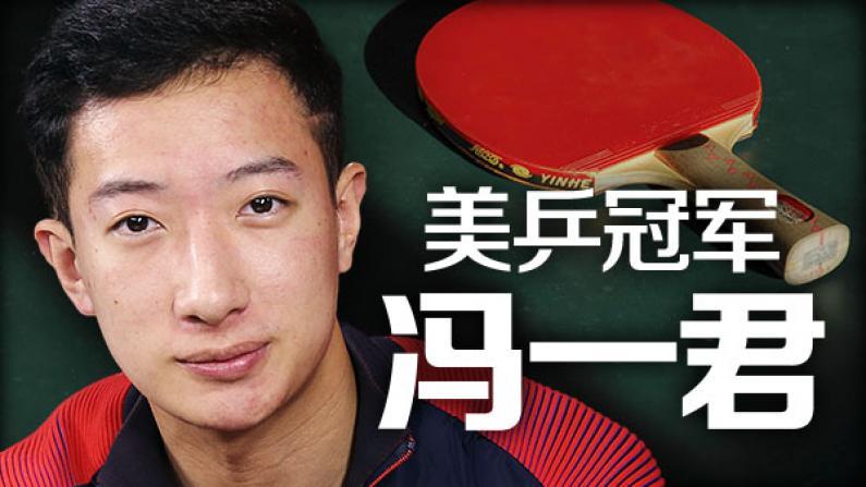 [纽约会客室]冯一君:美国乒球冠军之路