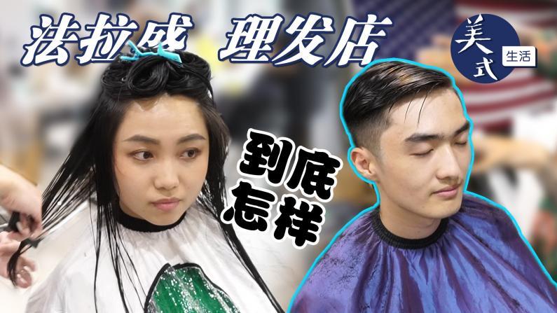 纽约华人理发店的价格和体验到底怎样?