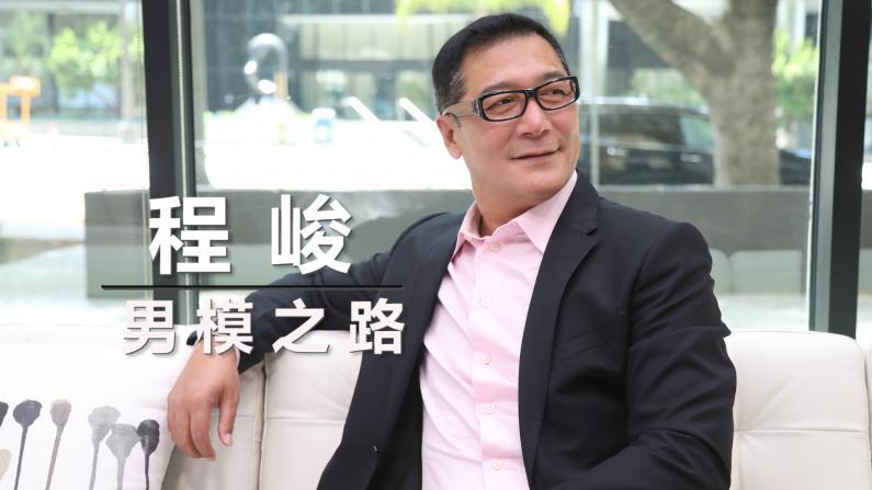 """【洛城会客室】程峻:从放射科医生到男模 见证30年""""天桥""""路"""