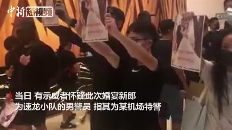 不请自来!香港蒙面示威者在警察婚宴烧纸钱闹事