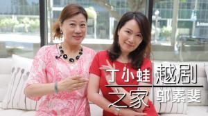 【洛城会客室】邬素斐/丁小蛙:飞跃太平洋传承越剧