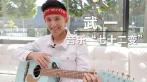 """【洛城会客室】武一:""""洛漂""""歌手的双面生活"""