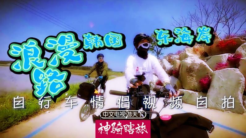 骑玩韩东岸:第一天没累瘫,最后吃瘫了