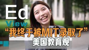 """""""我终于被MIT录取了!""""【美国教育观】"""