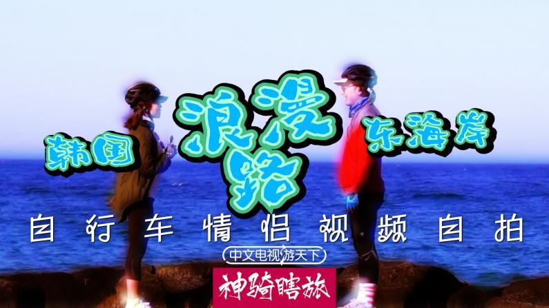 骑玩韩国东海岸:终于站在《鬼怪》外景地