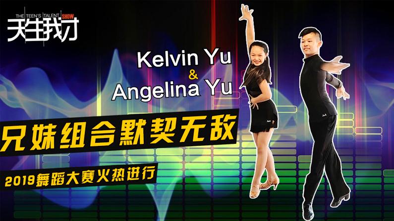 Kelvin Yu & Angelina Yu 兄妹组合默契无敌