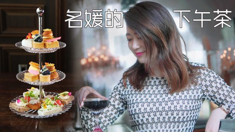 在纽约最奢华的水晶宫里喝下午茶是种什么感觉?