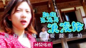 骑玩韩国东海岸:一觉醒来,身在百年韩屋