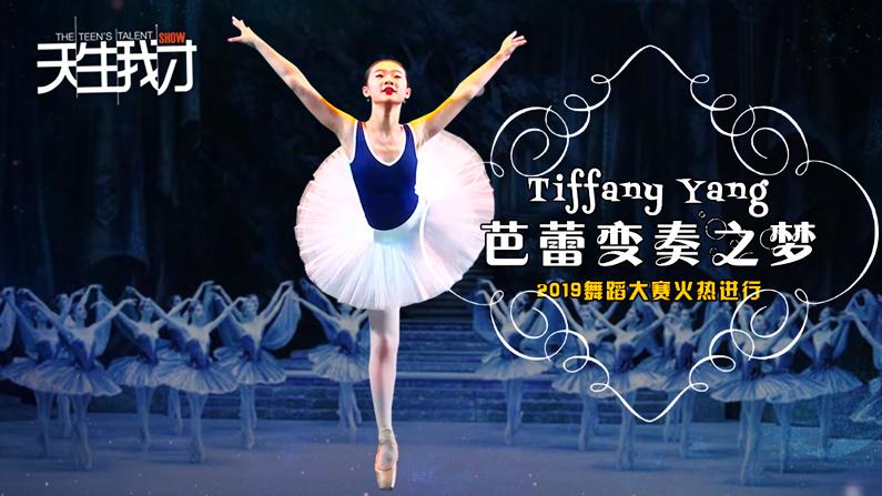 Tiffany Yang:芭蕾变奏之梦