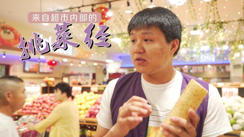 超市内部人士教你挑到最好的蔬果生鲜!