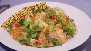 快手做蔬菜什锦饭:来自新奥尔良的健康美食