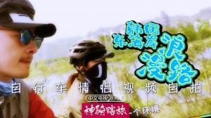 骑玩韩国东海岸:最后一天遭遇感情危机