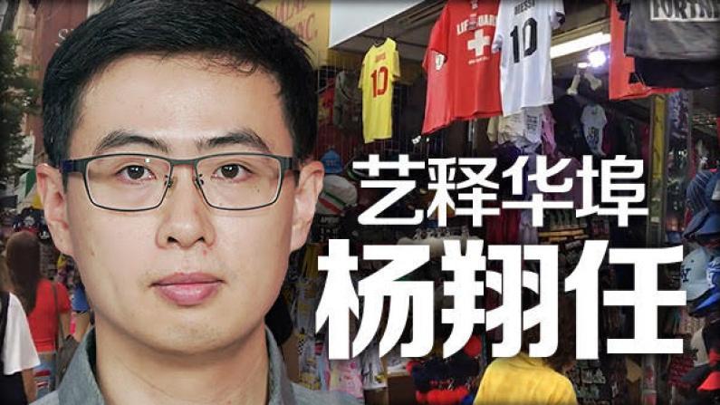 [纽约会客室]杨翔任:艺术中的华埠