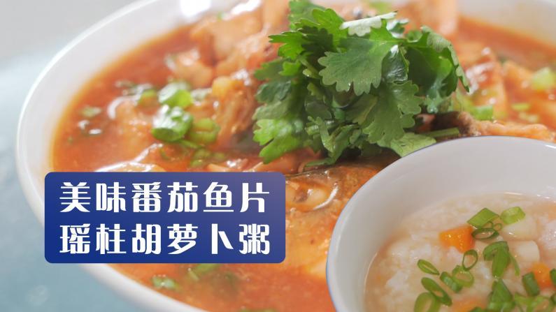 鲜味食谱:番茄鱼片&瑶柱胡萝卜粥