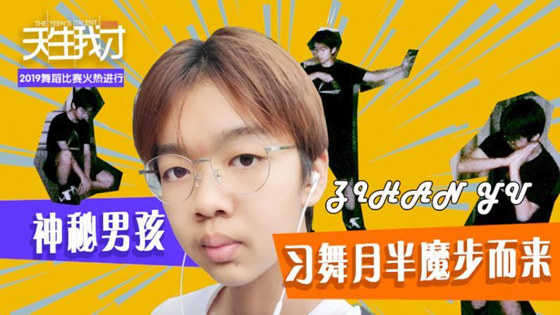 """余子涵:神秘男孩习舞月半""""魔步""""而来"""