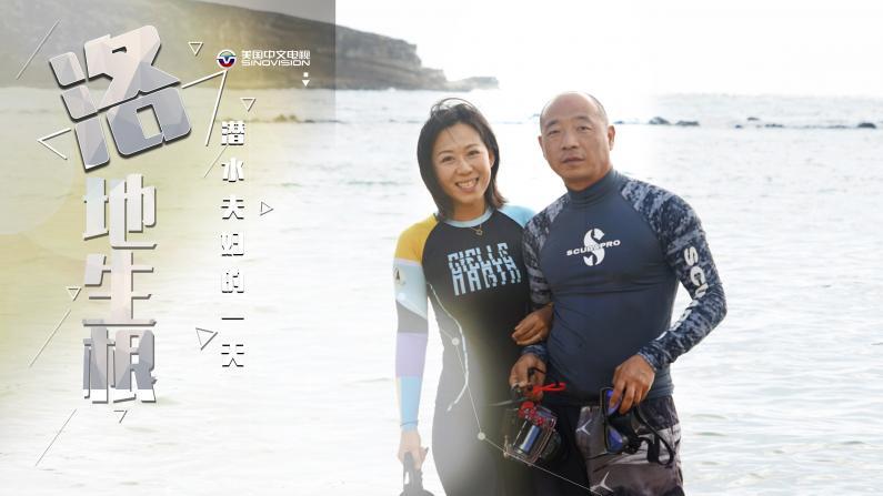 【洛地生根】这对南加华裔夫妇不仅潜水还捡垃圾