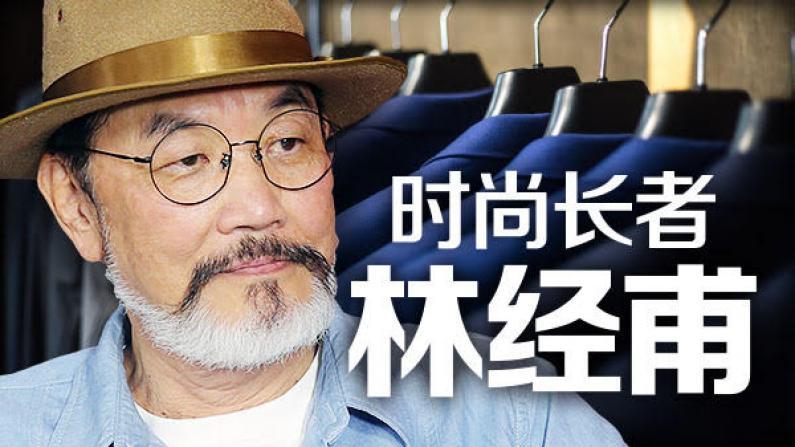 [纽约会客室]林经甫:时尚老人纽约秀