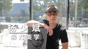 """【洛城会客室】杨少斌:用""""暴力""""关怀世界"""