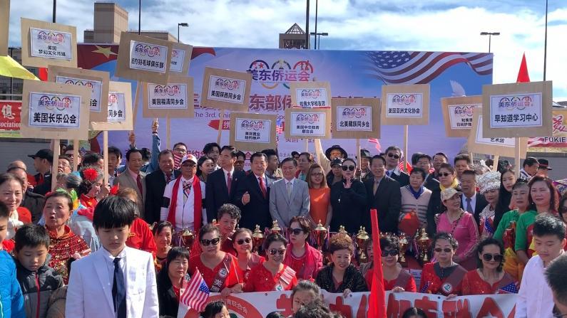 第三届美东华侨华人运动会方阵展示暨颁奖礼纽约举行