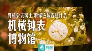 细看瑞士:机械钟表,你必须承认它值钱