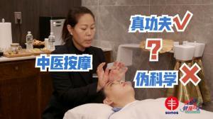 关于中医按摩,你究竟了解多少?