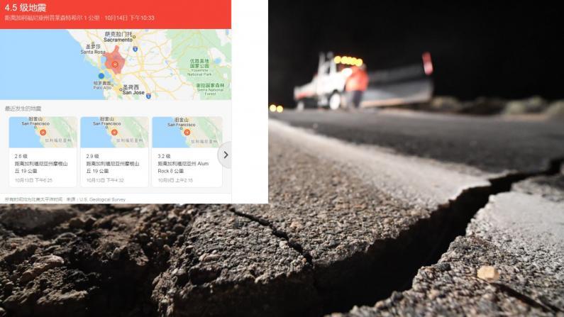 """旧金山开启""""连环震""""模式 难逃30年一大震魔咒? 地震专家这样说"""
