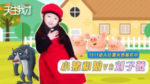 小猪和狼VS刘子薇
