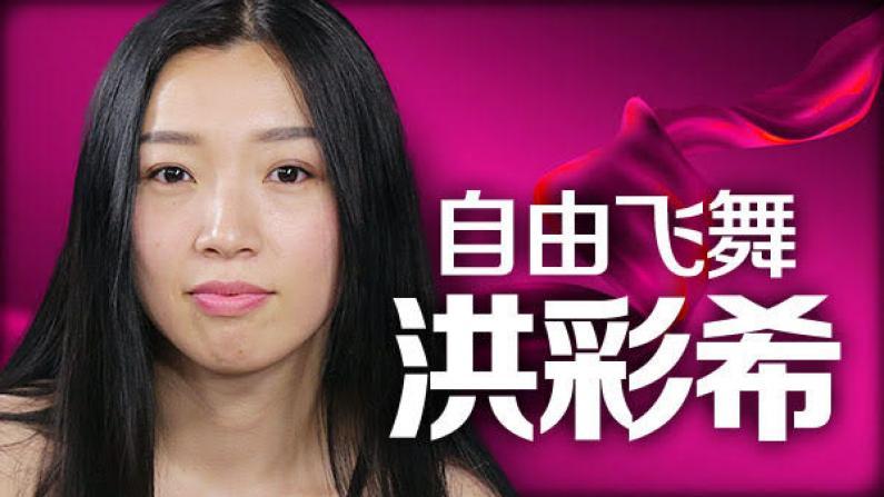 [纽约会客室]洪彩希:自由飞舞
