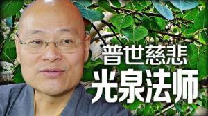 [纽约会客室]光泉法师:弘扬佛教文化