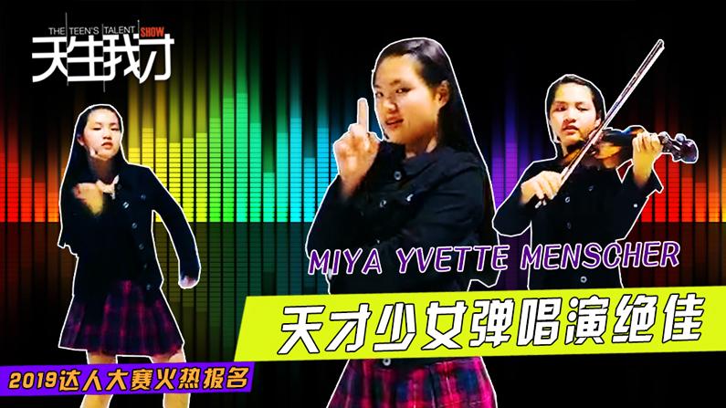 MIYA YVETTE MENSCHER:天才少女弹唱演绝佳